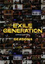 [エントリーでポイント5倍! 9/2(金) 23:59まで]【送料無料】EXILE GENERATION SEASON4/EXILE[DVD]【返品種別A】【smtb-k】【w2】