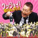 【マラソン2011冬_趣味】ワッショイ!加トちゃんメドレー!!/加藤茶[CD]【返品種別A】