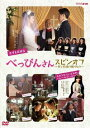 【送料無料】べっぴんさん スピンオフ 〜愛と笑顔の贈りもの〜/夙川アトム[DVD]【返品種別A】