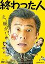 【送料無料】終わった人/舘ひろし[DVD]【返品種別A】