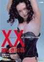 XX ダブルエックス 美しき凶器/宮崎ますみ[DVD]【返品...