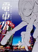 【送料無料】電車男 DVD-BOX/伊東美咲[DVD]【返品種別A】【smtb-k】【w2】