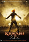 【送料無料】KESARI/ケサリ 21人の勇者たち/アクシャイ・クマール[DVD]【返品種別A】
