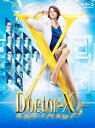 【送料無料】ドクターX 〜外科医・大門未知子〜5 Blu-ray-BOX/米倉涼子[Blu-ray]【返品種別A】
