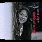 青春のたまり場/あさみちゆき[CD]【返品種別A】