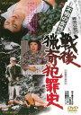 戦後猟奇犯罪史/泉ピン子[DVD]【返品種別A】