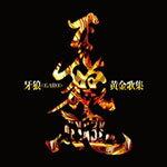 【RCP】【送料無料】牙狼<GARO>黄金歌集 牙狼魂/TVサントラ[CD]【返品種別A】