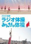 CD ラジオ体操 みんなの体操/体操[CD]【返品種別A】