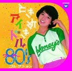 【RCP】【送料無料】ときめきアイドル 〜 ワーナー80'sコレクション/オムニバス[CD]【返品種別A】