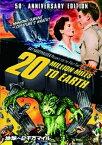 地球へ2千万マイル モノクロ&カラーライズ版/ウィリアム・ホッパー[DVD]【返品種別A】