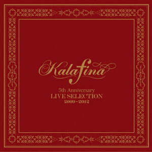 【送料無料】Kalafina 5th Anniversary LIVE SELECTION 2009-2012/Kalafina[CD]通常盤【返品種...