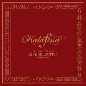 【送料無料】Kalafina 5th Anniversary LIVE SELECTION 2009-2012/Kalafina[CD]通常盤【返品種...