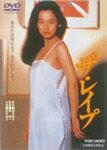 【RCP】【送料無料】ザ・レイプ/田中裕子[DVD]【返品種別A】