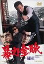 暴力金脈/松方弘樹[DVD]【返品種別A