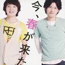 【送料無料】今、春が来た/ワカバ[CD+DVD]【返品種別A】【smtb-k】【w2】