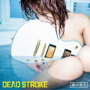 DEAD STROKE【エナ盤】/藤田恵名[CD+DVD]【...