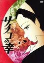 【送料無料】サチコの幸/三浦リカ[DVD]【返品種別A】
