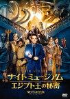 ナイト ミュージアム/エジプト王の秘密/ベン・スティラー[DVD]【返品種別A】