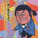 爆笑スーパーライブ第1集! 中高年に愛をこめて…/綾小路きみまろ[CD]【返品種別A】