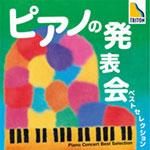 クラシック, 器楽曲  ()CDA
