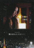 Yoshi原作『翼の折れた天使たちII』最終夜 商品/香里奈[DVD]【返品種別A】