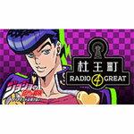 アニメソング, アニメタイトル・さ行 CD RADIO 4 GREATVol.2CDA