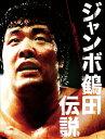 【送料無料】ジャンボ鶴田伝説 DVD-BOX/ジャンボ鶴田[DVD]【返品種別A】