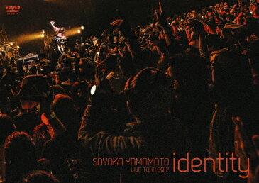 【送料無料】山本彩 LIVE TOUR 2017 〜identity〜【DVD】/山本彩[DVD]【返品種別A】
