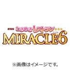 【送料無料】劇場版ときめきレストラン☆☆☆ MIRACLE6【DVD】/アニメーション[DVD]【返品種別A】