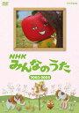 【送料無料】NHK みんなのうた 2003~2005/子供向け[DVD]【返品種別A】【smtb-k】【w2】