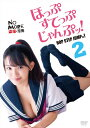 【送料無料】ほっぷすてっぷじゃんぷッ!2/天木じゅん[DVD...