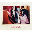 【送料無料】[限定盤]aikoの詩。【初回限定盤/4CD+DVD】/aiko[CD+DVD]【返品種別A】