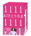 【送料無料】おひとりさま DVD-BOX/観月ありさ[DVD]【返品種別A】【smtb-k】【w2】