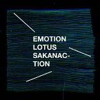 さよならはエモーション/蓮の花/サカナクション[CD]通常盤【返品種別A】