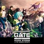 【RCP】GATE〜それは暁のように〜【アニメ盤】(TVアニメ『GATE(ゲート)自衛隊 彼の地にて、斯く...