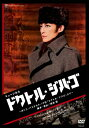【送料無料】『ドクトル・ジバゴ』/宝塚歌劇団星組[DVD]【返品種別A】