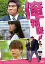 【送料無料】映画「俺物語!!」(通常版)/鈴木亮平[Blu-ray]【返品種別A】