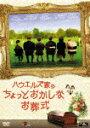 【送料無料】ハウエルズ家のちょっとおかしなお葬式/マシュー・マクファディン[DVD]【返品種別A...