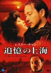 【送料無料】レスリー・チャン 追憶の上海/レスリー・チャン[DVD]【返品種別A】
