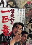 【送料無料】博奕打ち 一匹竜/鶴田浩二[DVD]【返品種別A】