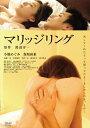マリッジリング スペシャル・プライス/小橋めぐみ[DVD]【返品種別A】