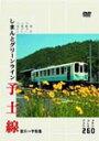 【送料無料】パシナコレクション しまんとグリーンライン 予土線/鉄道[DVD]【返品種別A】