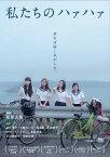 【送料無料】私たちのハァハァ/井上苑子[DVD]【返品種別A】