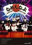【RCP】【送料無料】なめんなよ 又吉のかっとびDVD&CD/バラエティ[DVD]【返品種別A】