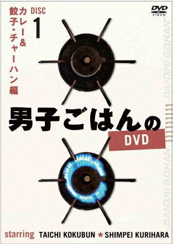 男子ごはんのDVD Disc1 カレー&餃子・チャーハン編/国分太一[DVD]【返品種別A】