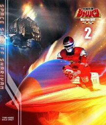宇宙刑事シャリバン Blu-ray BOX 2/渡洋史