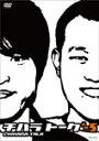 【送料無料】チハラトーク#-5/千原兄弟[DVD]【返品種別A】【smtb-k】【w2】