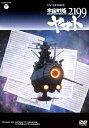 【送料無料】MV SERIES(ミュージックビデオ シリーズ)宇宙戦艦ヤマト2199【DVD】/アニメーショ...