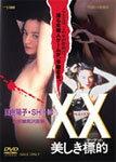 XX ダブルエックス 美しき標的/夏樹陽子[DVD]【返品種別A】