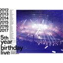 【送料無料】[限定版]5th YEAR BIRTHDAY LIVE 2017.2.20-22 SAITAMA SUPER ARENA【7DVD 完全生産限定盤】/乃木坂46[DVD]【返品種別A】 - Joshin web CD/DVD楽天市場店